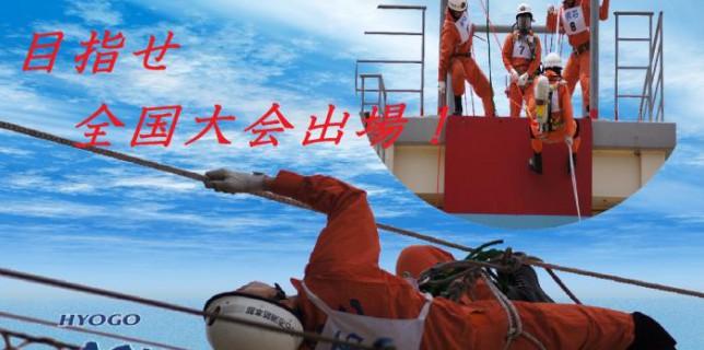 第43回消防救助技術近畿地区指導会に向けて