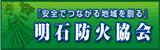 明石防火協会サイト