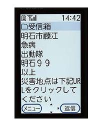 Eメール指令装置
