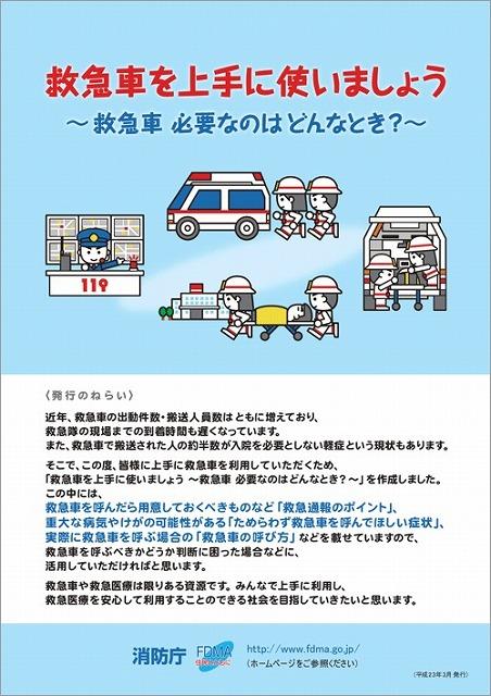 救急車を上手に使いましょう